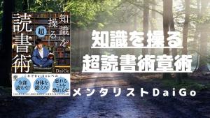 【DaiGoの本の読み方】1日20冊読むDaiGoの読み方を学ぶ!【超読書術】